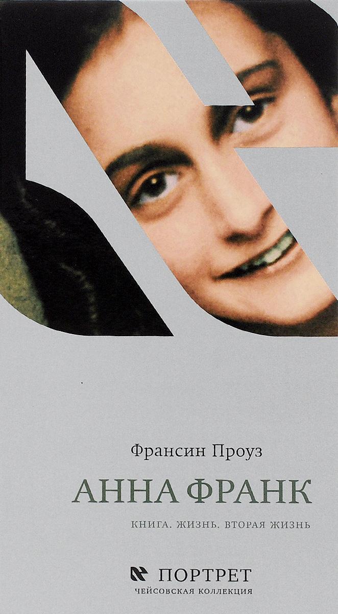 Анна Франк.Книга.Жизнь.Вторая жизнь