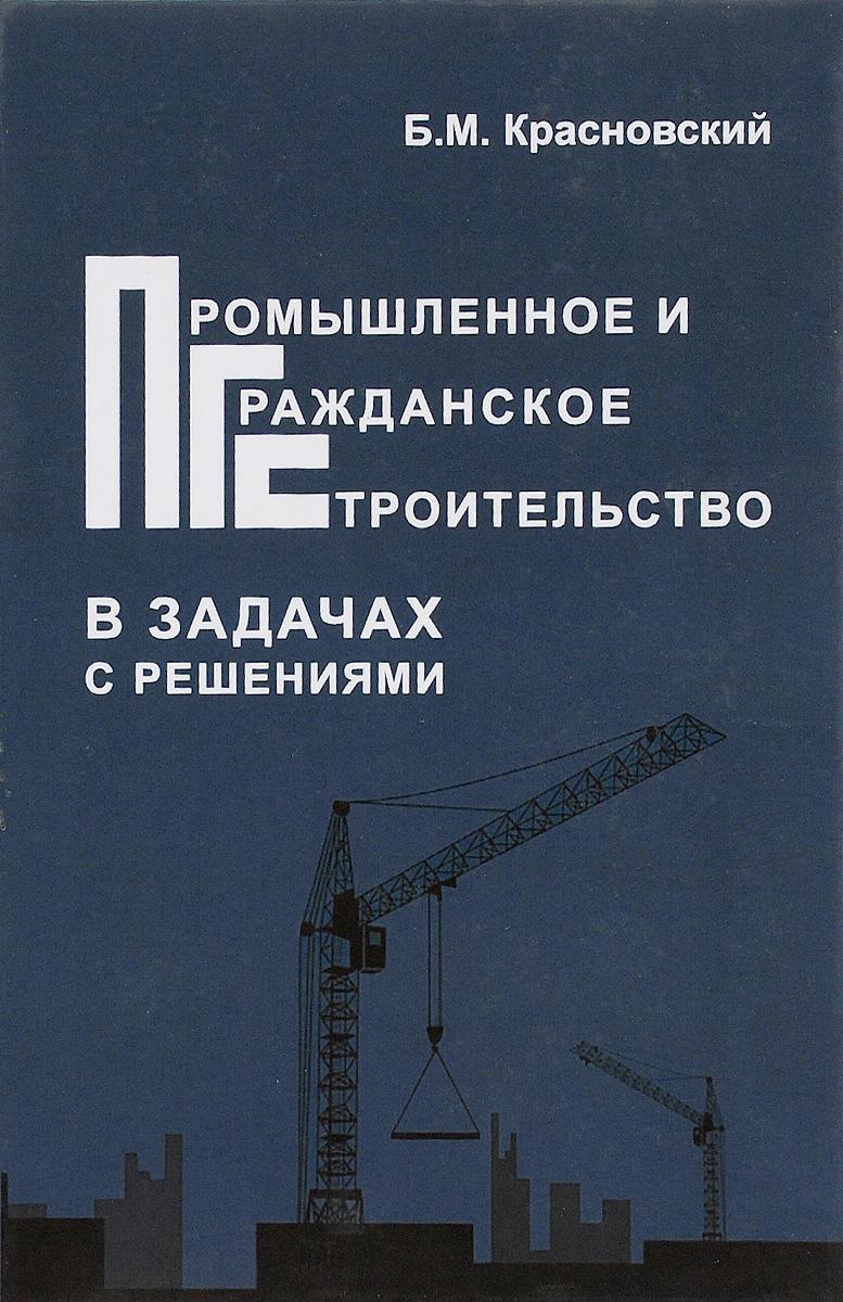 Промышленное и гражданское строительство в задачах с решениями