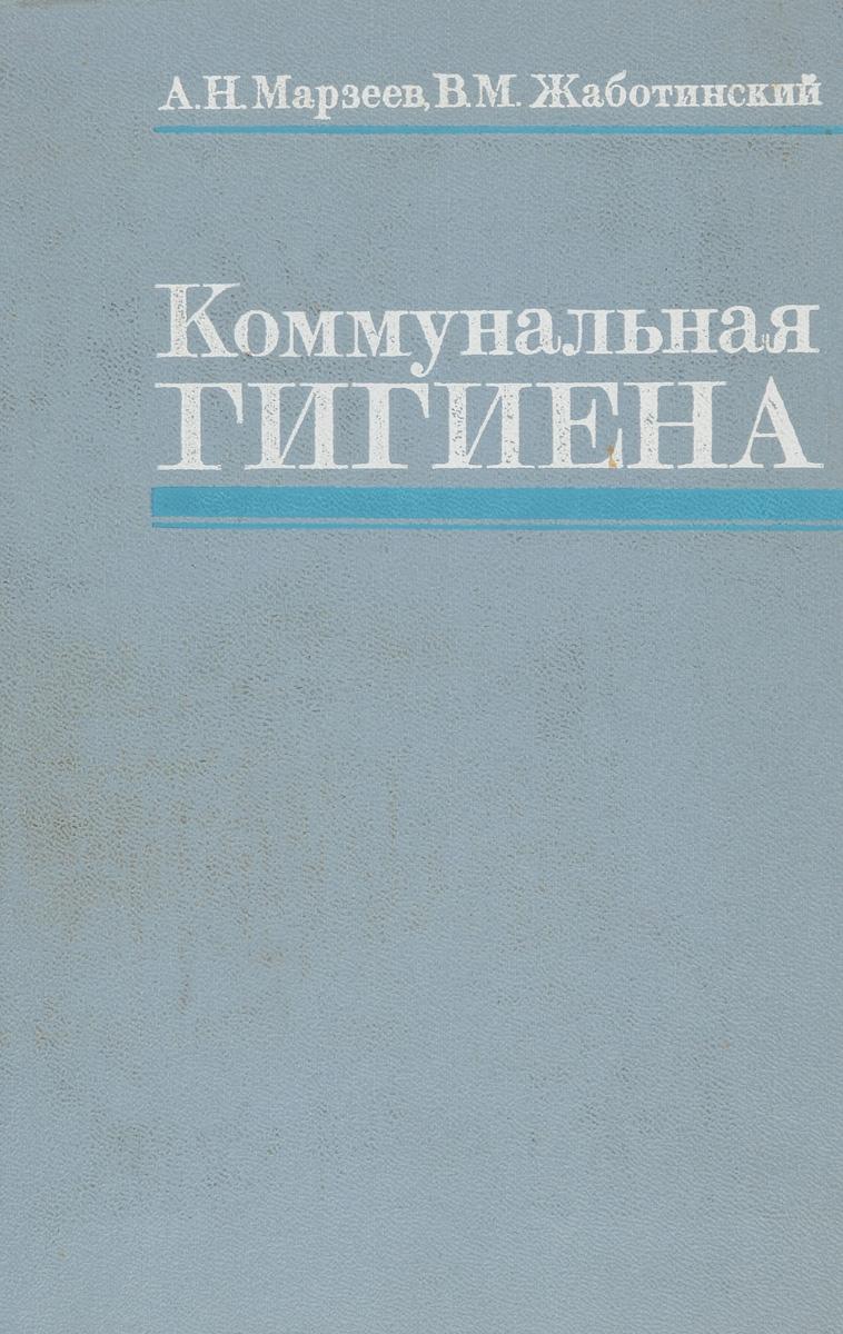 Коммунальная гигиена. Учебник