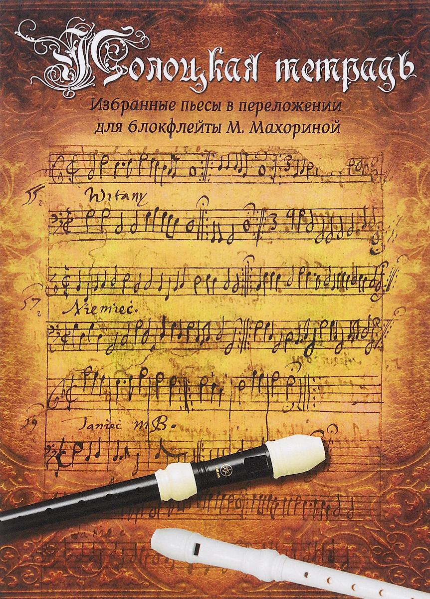 Полоцкая тетрадь. Избранные пьесы в предложении для блокфлейты