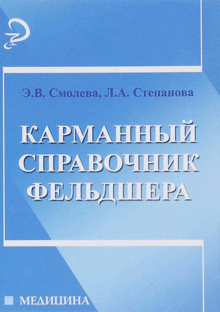 Карманный справочник фельдшера ( 978-5-222-27278-7 )