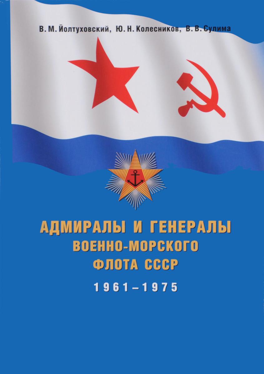 Адмиралы и генералы Военно-Морского Флота СССР. 1961-1975
