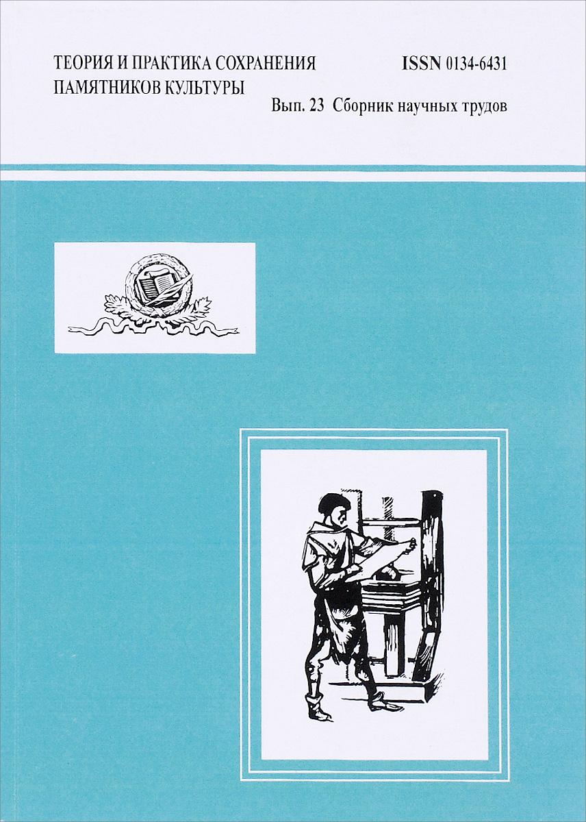 Теория и практика сохранения памятников культуры. Выпуск 23