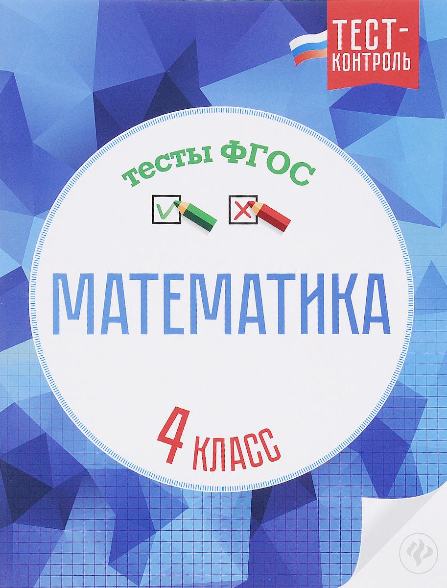 Математика. Тесты ФГОС. 4 класс