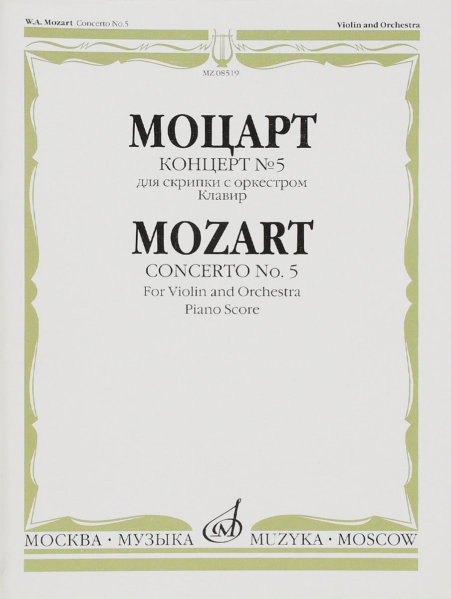 Моцарт. Концерт № 5. Для скрипки с оркестром. Клавир