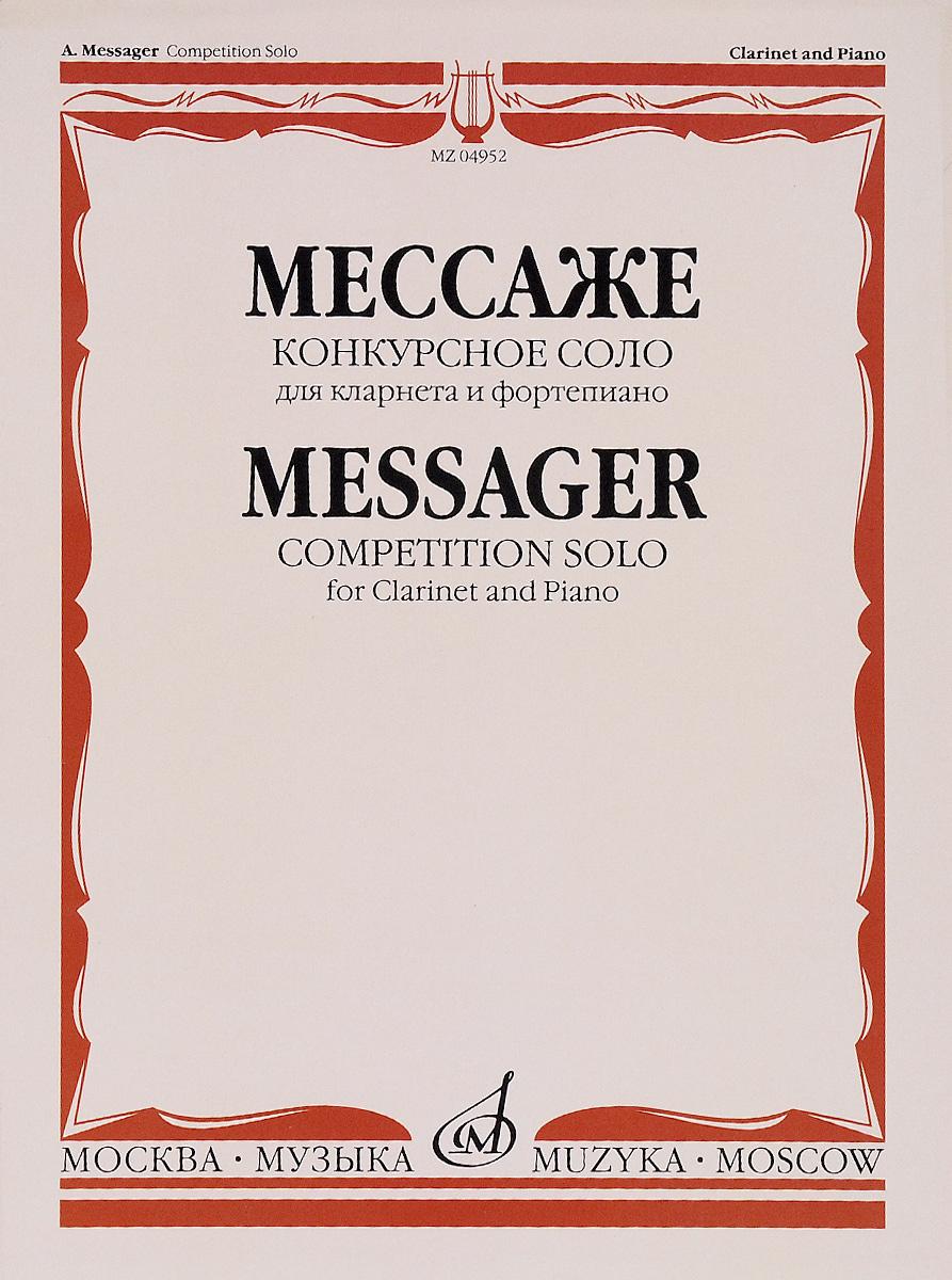 Мессаже. Конкурсное соло. Для кларнета и фортепиано