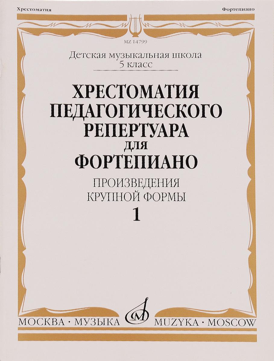 Хрестоматия педагогического репертуара для фортепиано. Произведения крупной формы. 5 класс ДМШ. Выпуск 1