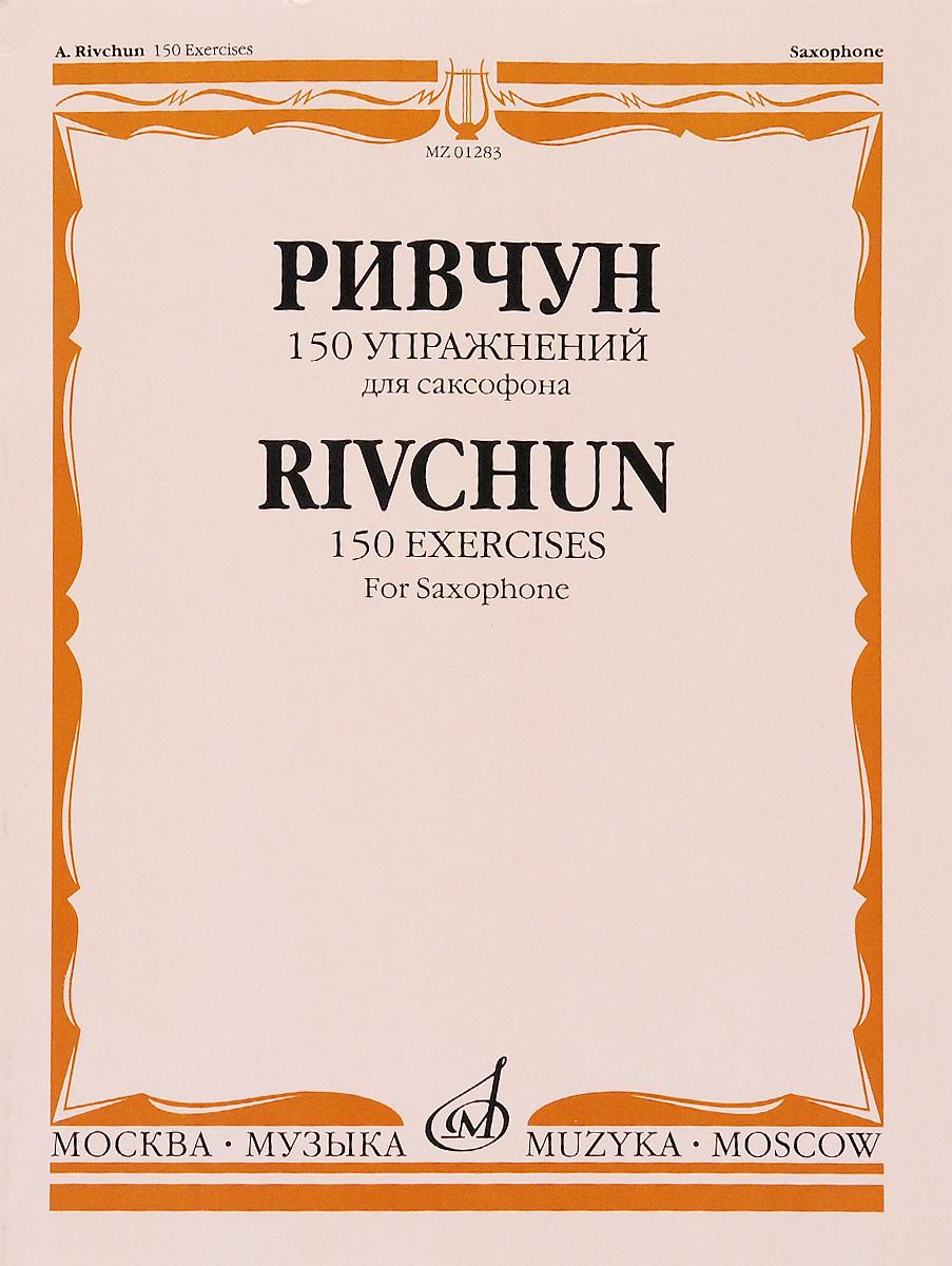 Ривчун. 150 упражнений для саксофона