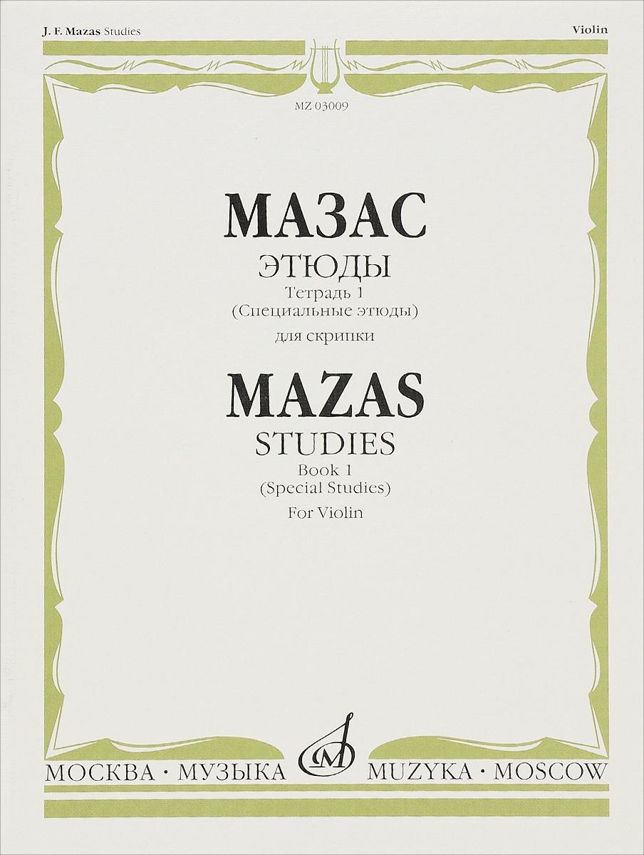 Мазас. Этюды. Тетрадь 1 (Специальные этюды) для скрипки