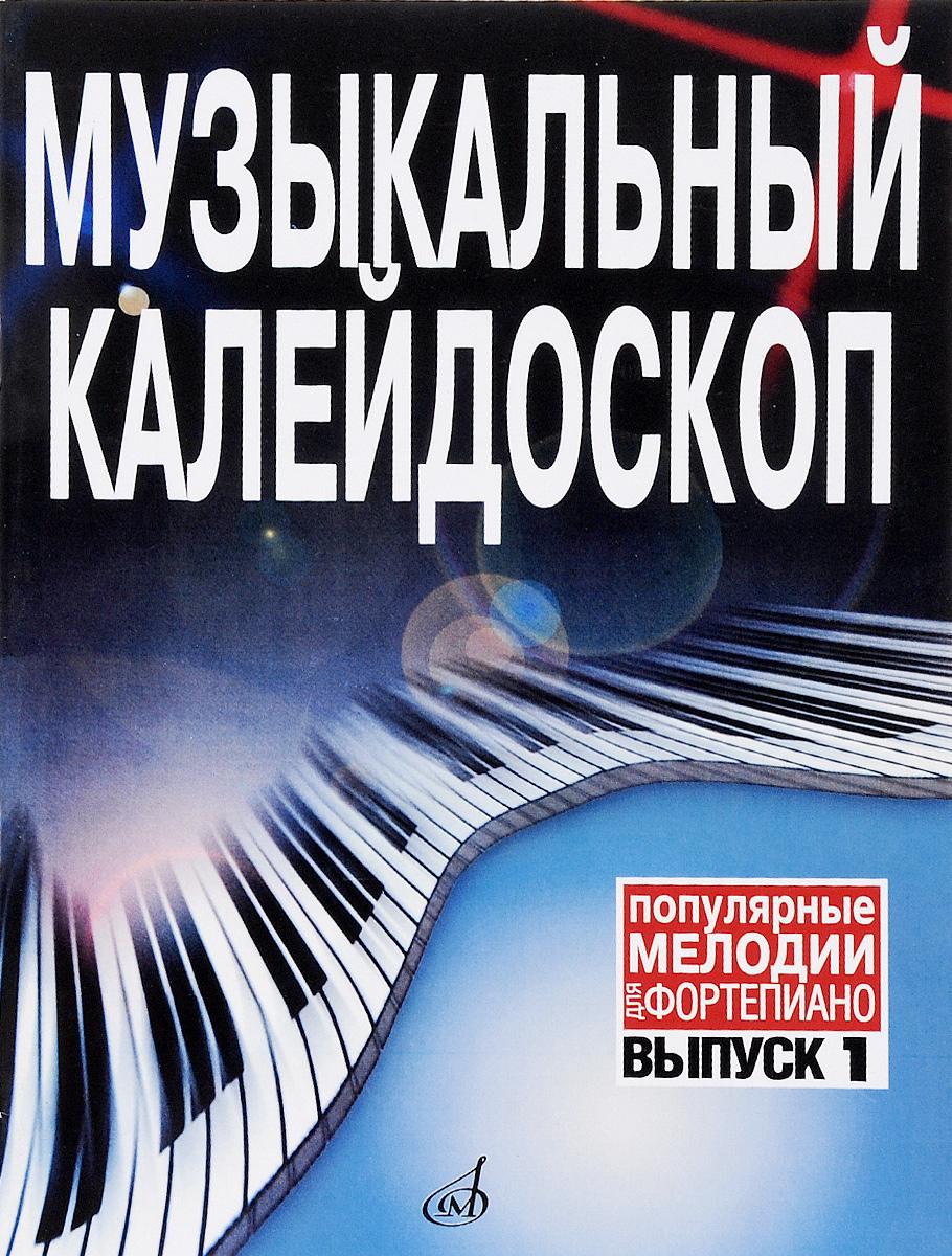 Музыкальный калейдоскоп. Популярные мелодии. Переложение для фортепиано. Выпуск 1