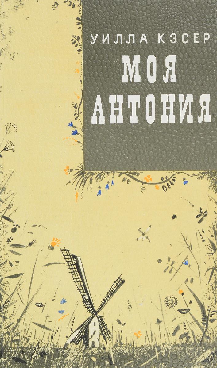 Моя Антония