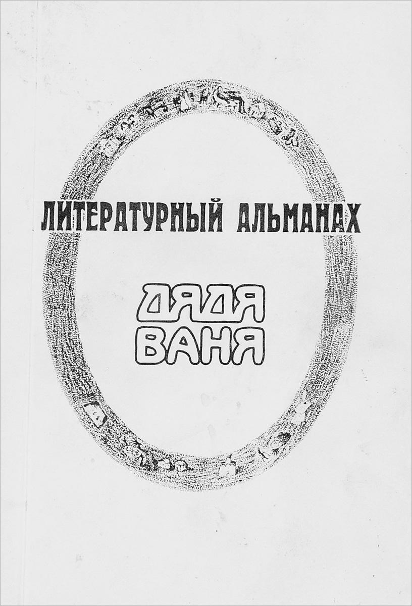 Zakazat.ru Дядя Ваня. Литературный альманах, № 2, 1994.