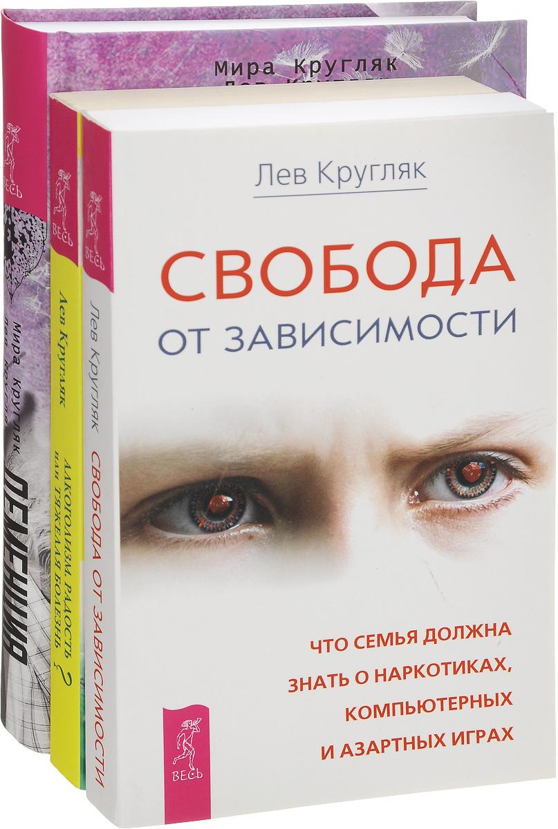 Деменция. Алкоголизм - радость или тяжелая болезнь? Свобода от зависимости (комплект из 3 книг)