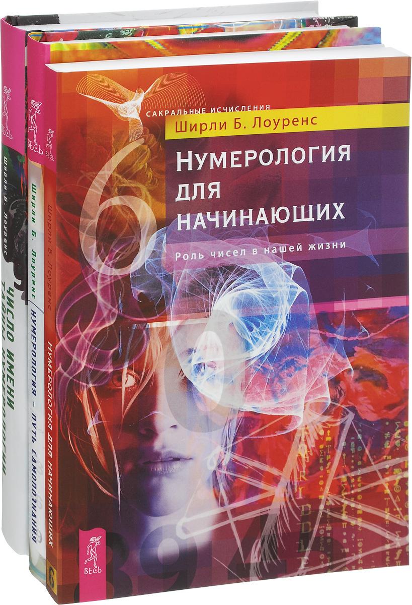 Нумерология для начинающих. Число имени. Нумерология - путь самопознания (комплект из 3 книг)