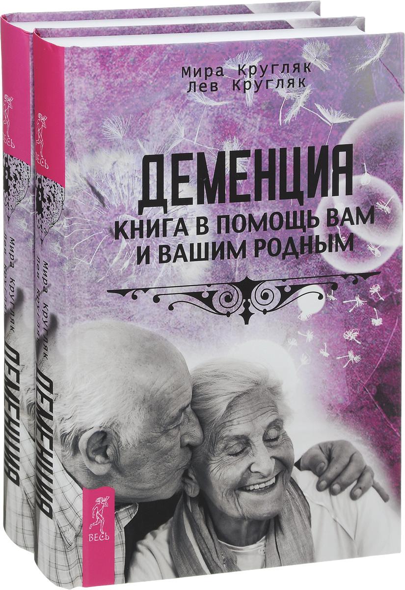Деменция. Книга в помощь вам и вашим родным (комплект из 2 книг)