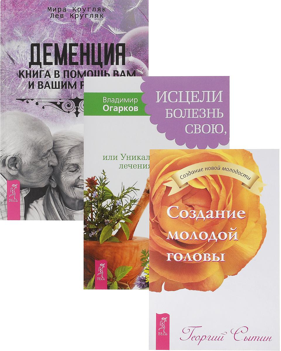 Деменция. Создание молодой головы. Исцели болезнь свою (комплект из 3 книг)