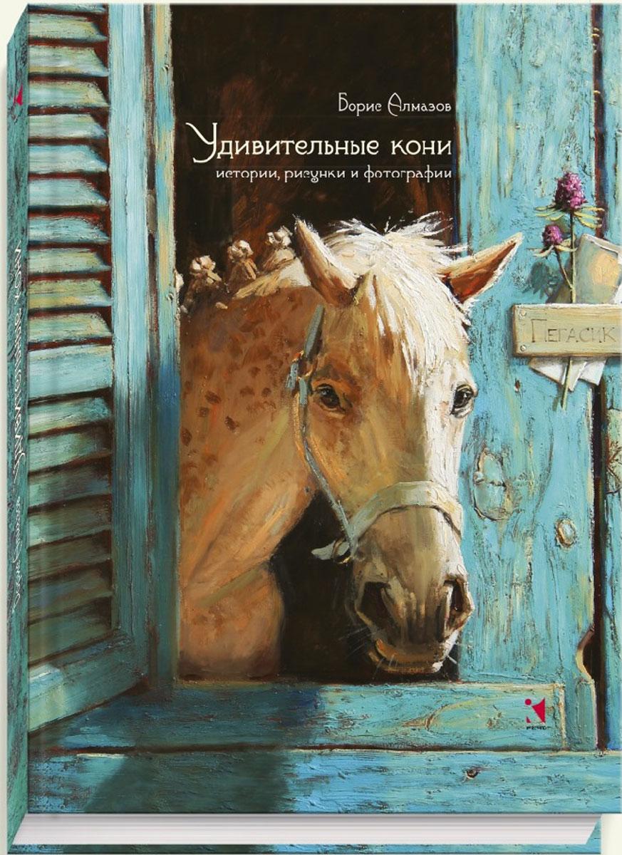 Удивительные кони. Истории, рисунки и фотографии12296407Борис Алмазов в увлекательной форме рассказывает о пути, который проделала лошадь сквозь века, и заглядывает во все сферы жизни человека, в которых есть место лошади. Кони с древнейших времён сопровождали человека - перемещали повозки и военные колесницы, пахали землю… Кони оказались в центре внимания циркового искусства и кино, а также отдельных видов спорта. Вдохновляли художников и поэтов, да и просто украшали жизнь человека! Книга рассматривает коня со всех сторон, знакомит с основами ухода за лошадью, позволяет заглянуть на конюшню и ипподром и даёт читателю представление о том, как велика ответственность человека, приручившего коня, и как крепка может быть их дружба.