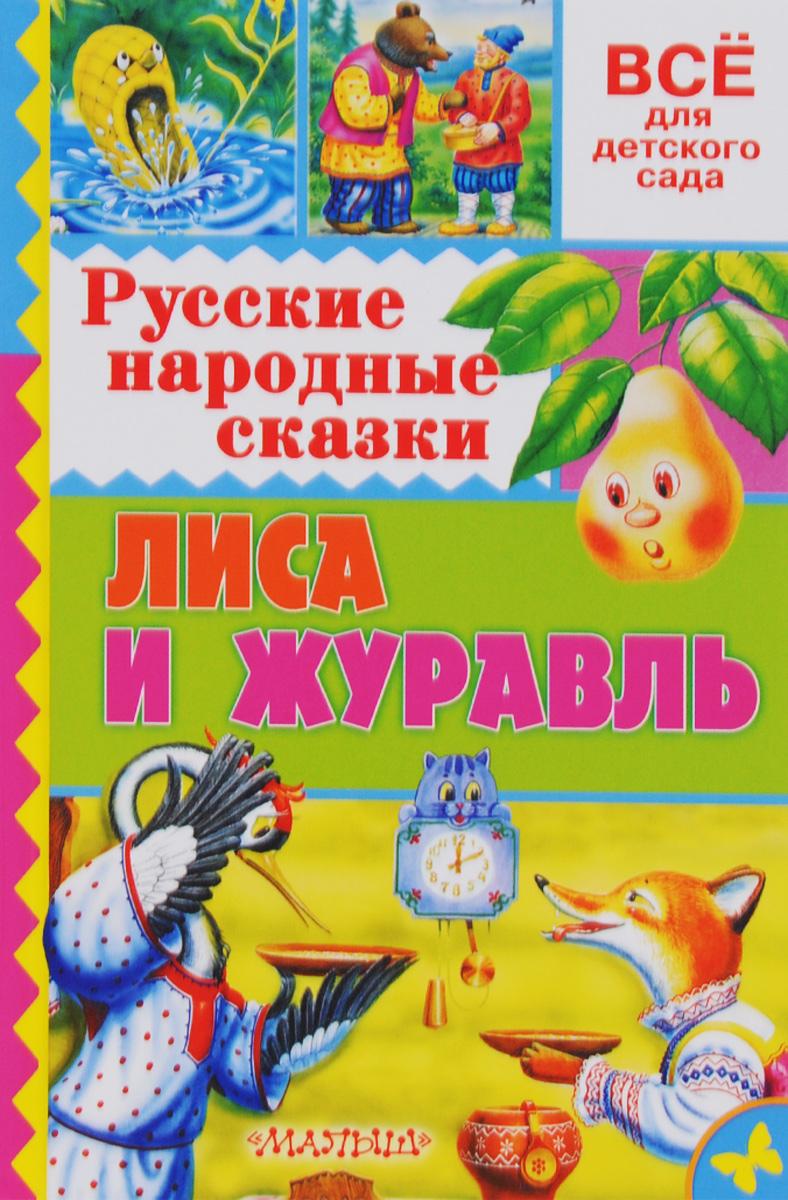 Сказки русские народные 9 фотография