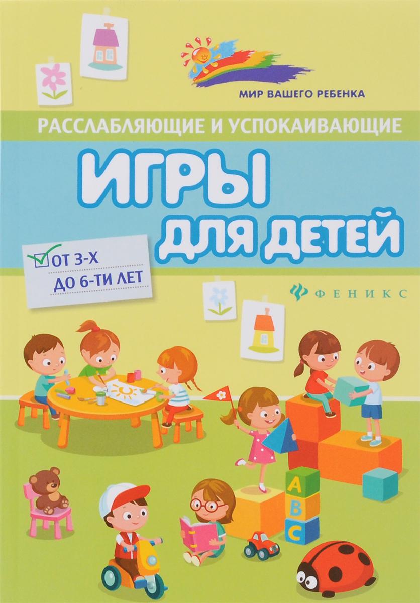 Расслабляющие и успокаивающие игры для детей от 3-х до 6-ти лет