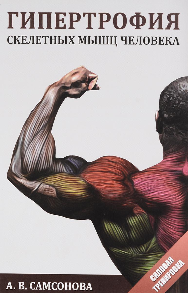 Гипертрофия скелетных мышц человека. Учебное пособие