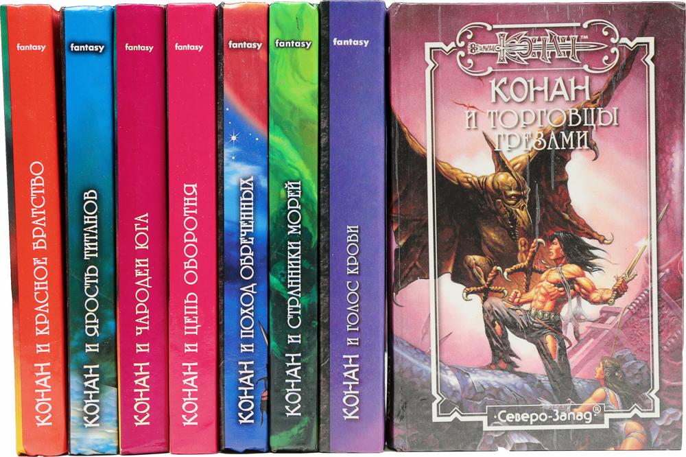 Сага о Конане. Рыжая Соня. Сага о Кулле (комплект из 128 книг)
