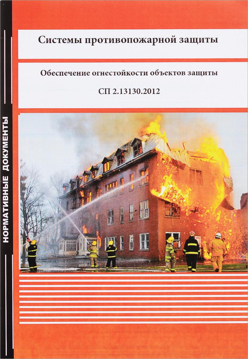 Системы противопожарной защиты. Обеспечение огнестойкости объектов защиты