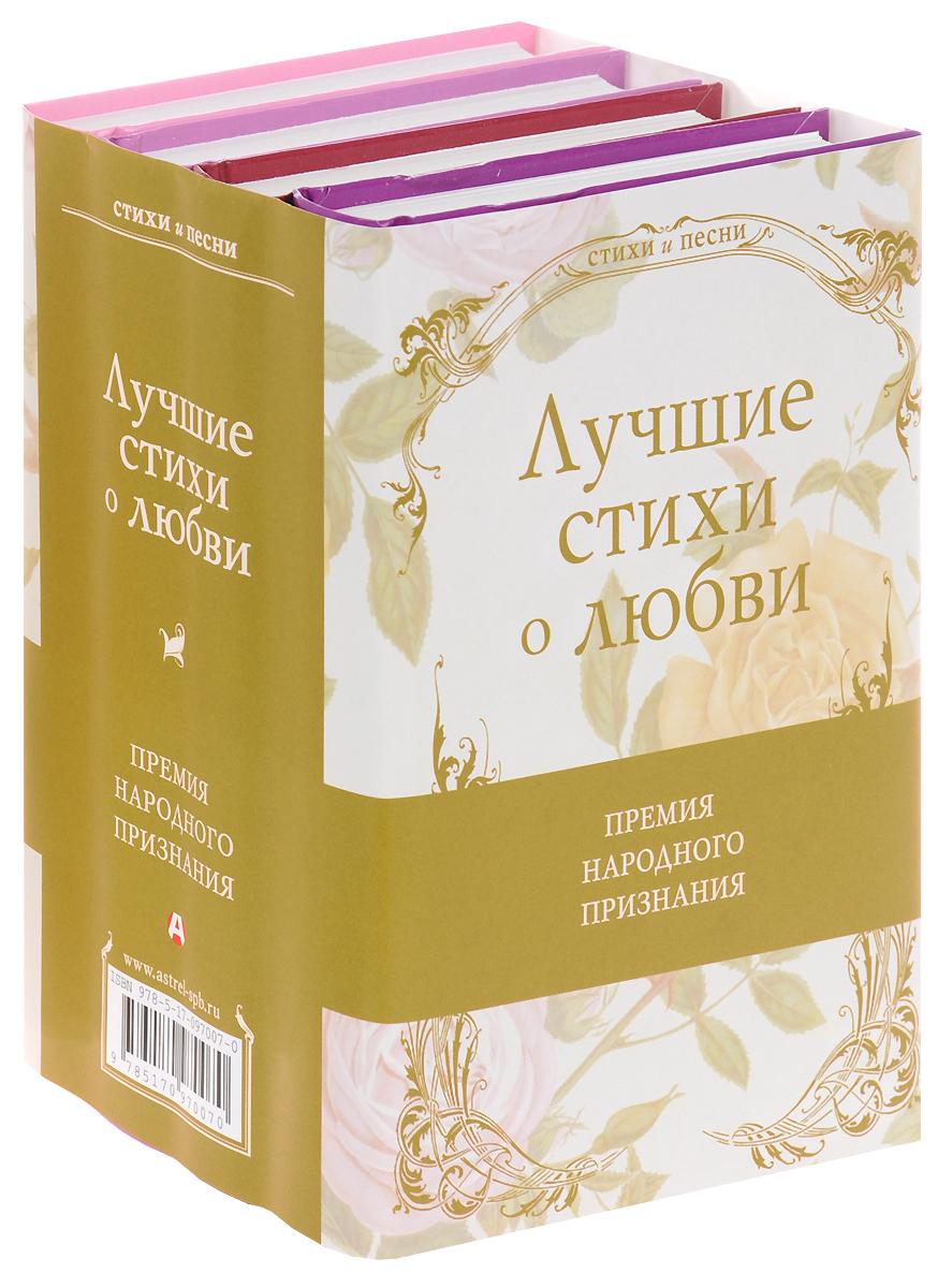 Лучшие стихи о любви (комплект из 4 книг)