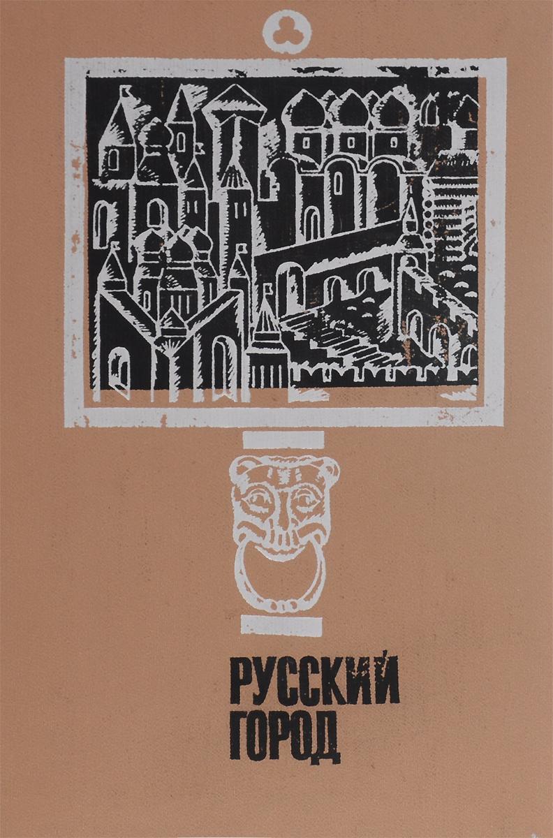 Русский город (историко-методологический сборник)