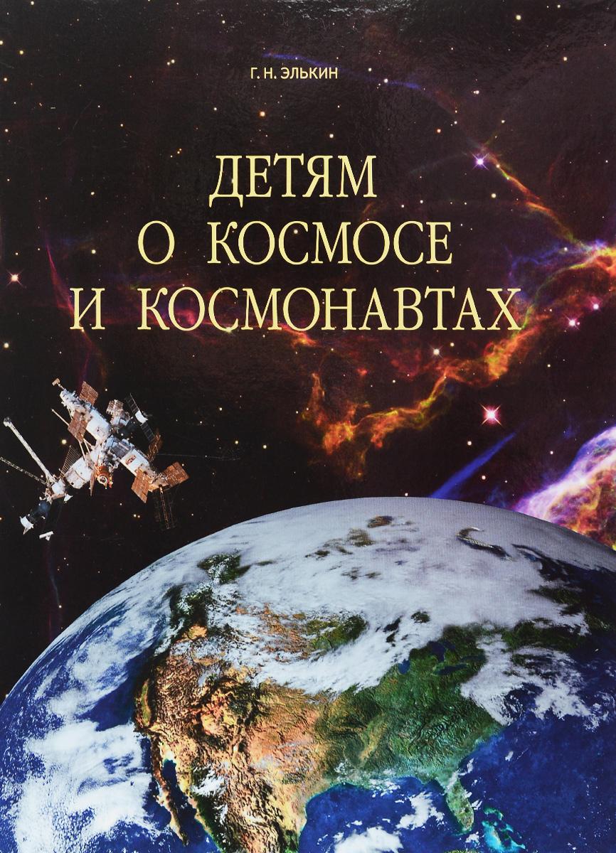 Детям о космосе и космонавтах