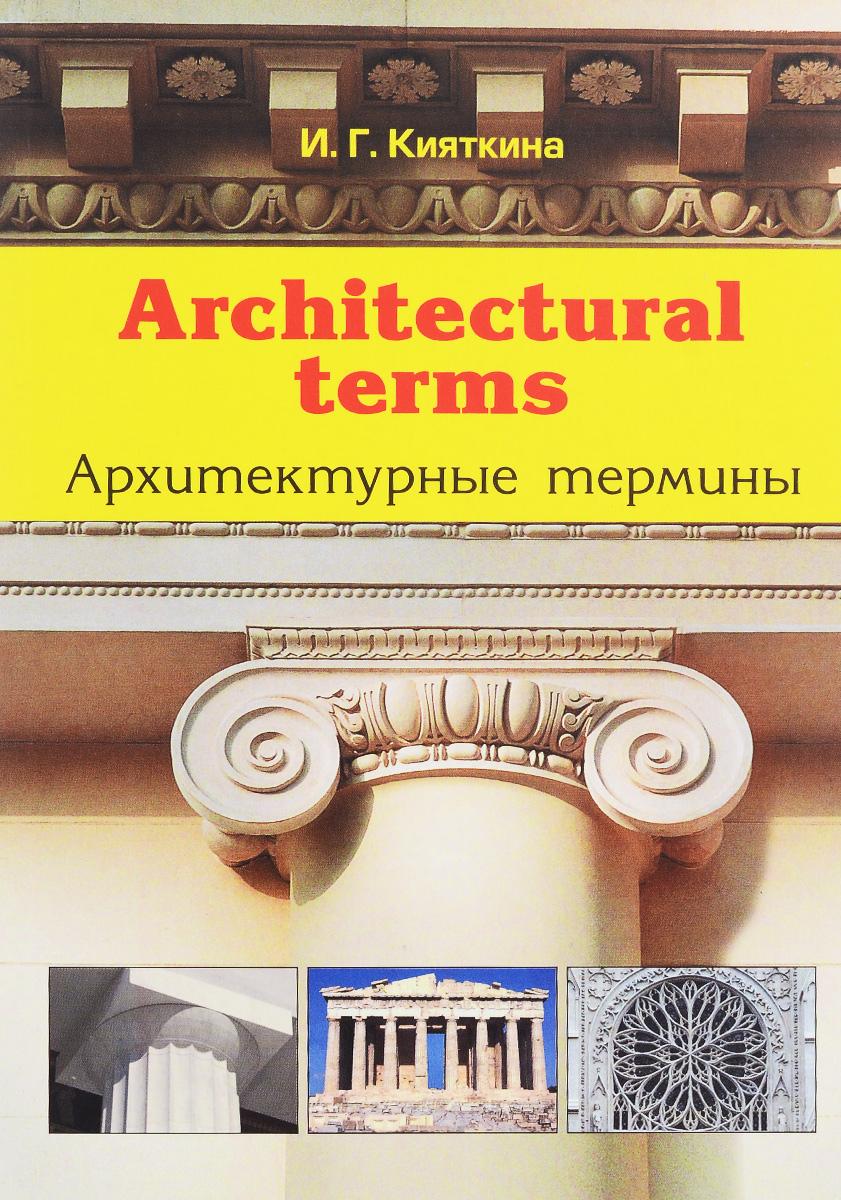 Architectural terms / Архитектурные термины