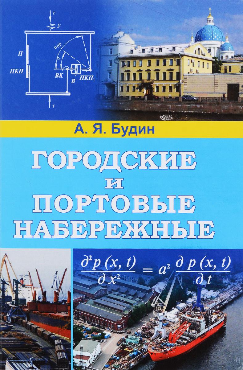 Городские и портовые набережные ( 978-5-73251-041-6 )