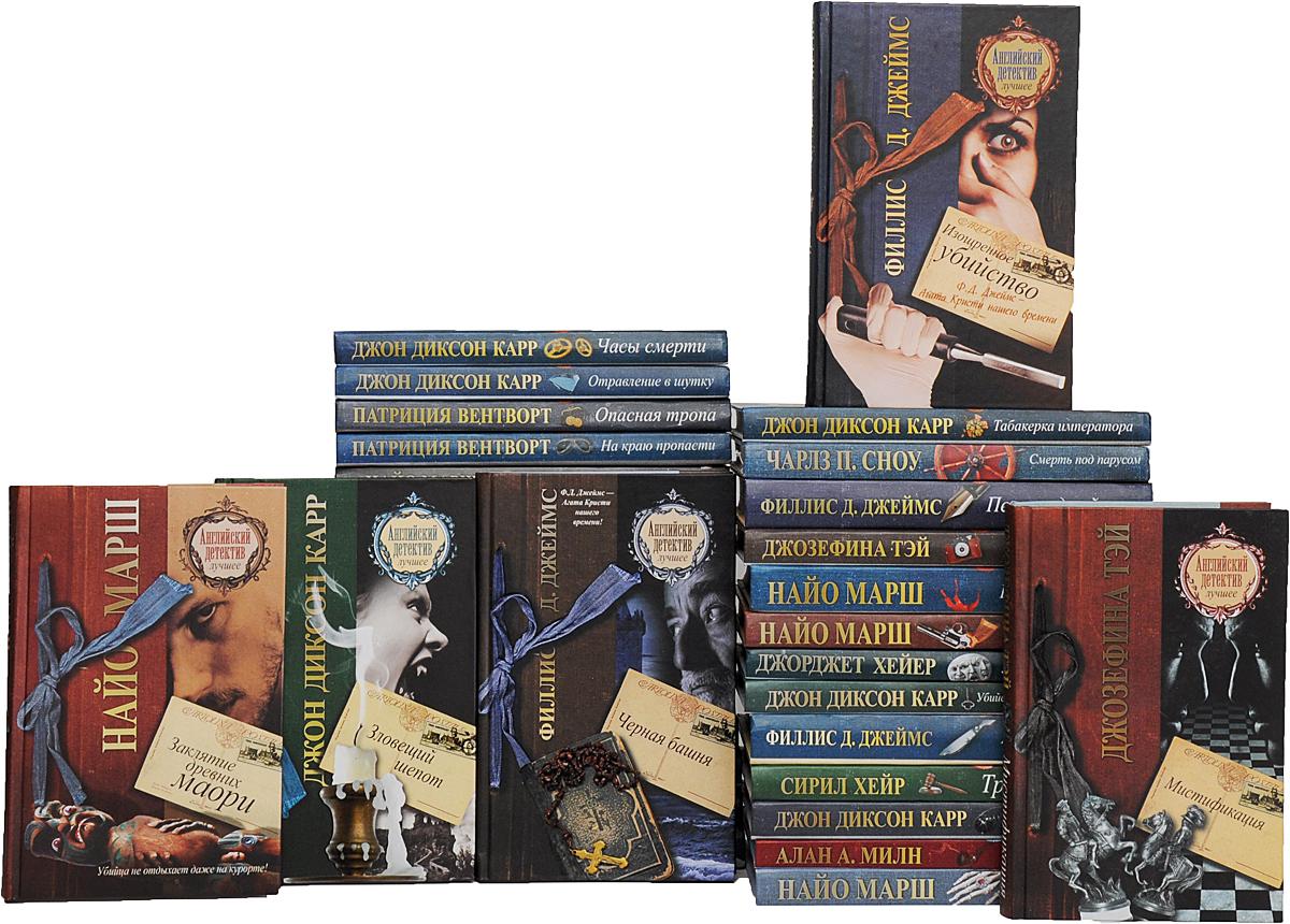 """Серия """"Английский детектив - лучшее"""" (комплект из 33 книг)"""