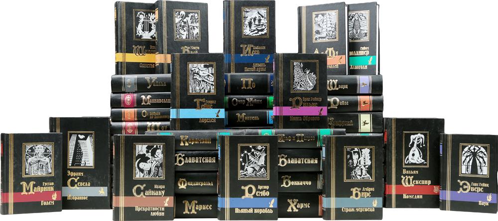 """Серия """"Библиотека мировой литературы"""" (комплект из 48 книг)"""