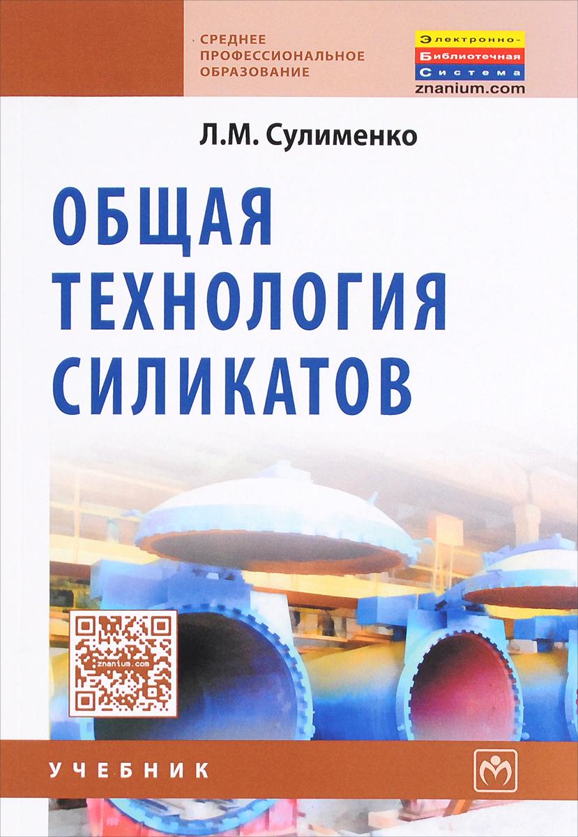 Общая технология силикатов. Учебник
