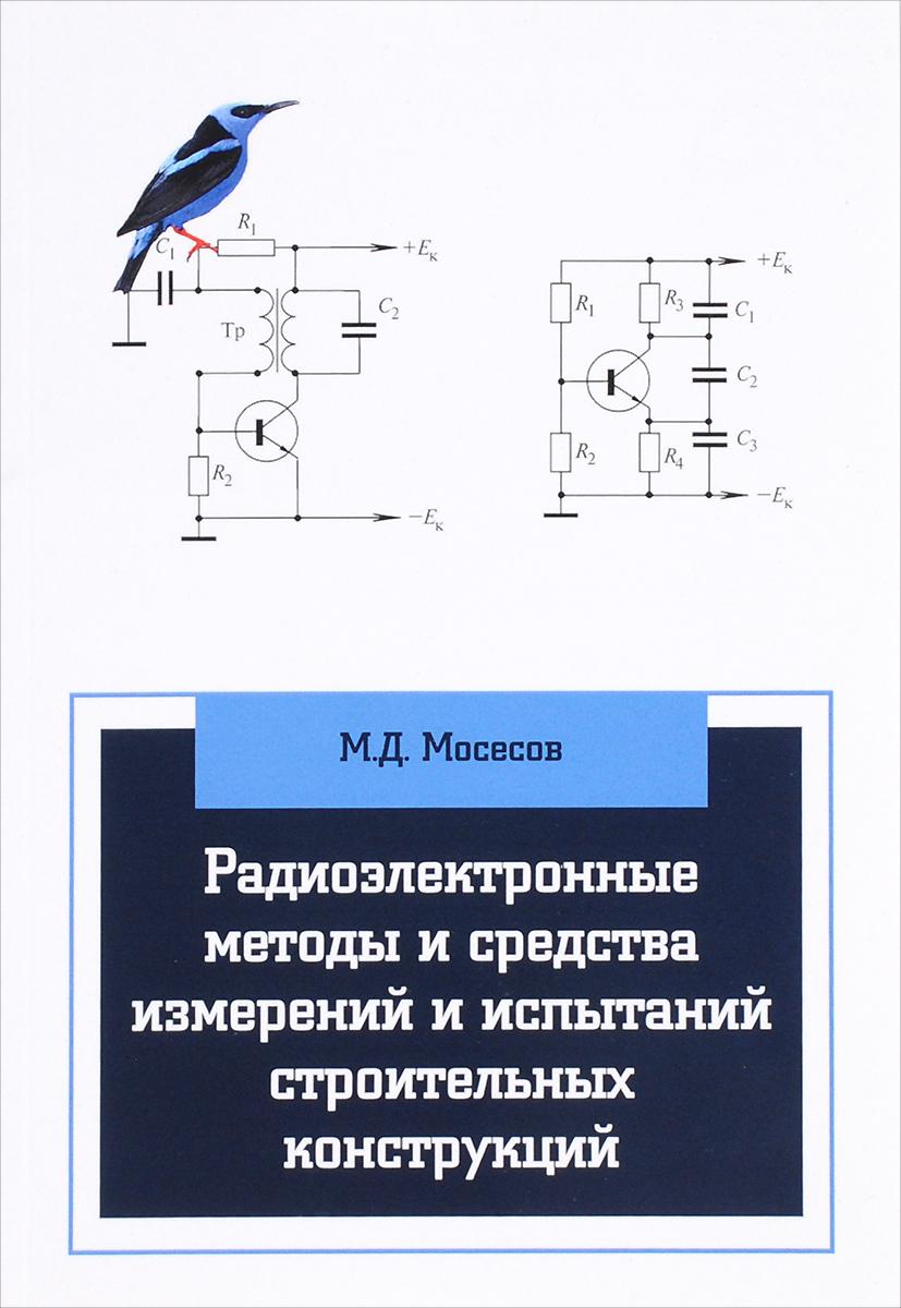 Радиоэлектронные методы и средства измерений и испытаний строительных конструкций. Учебное пособие