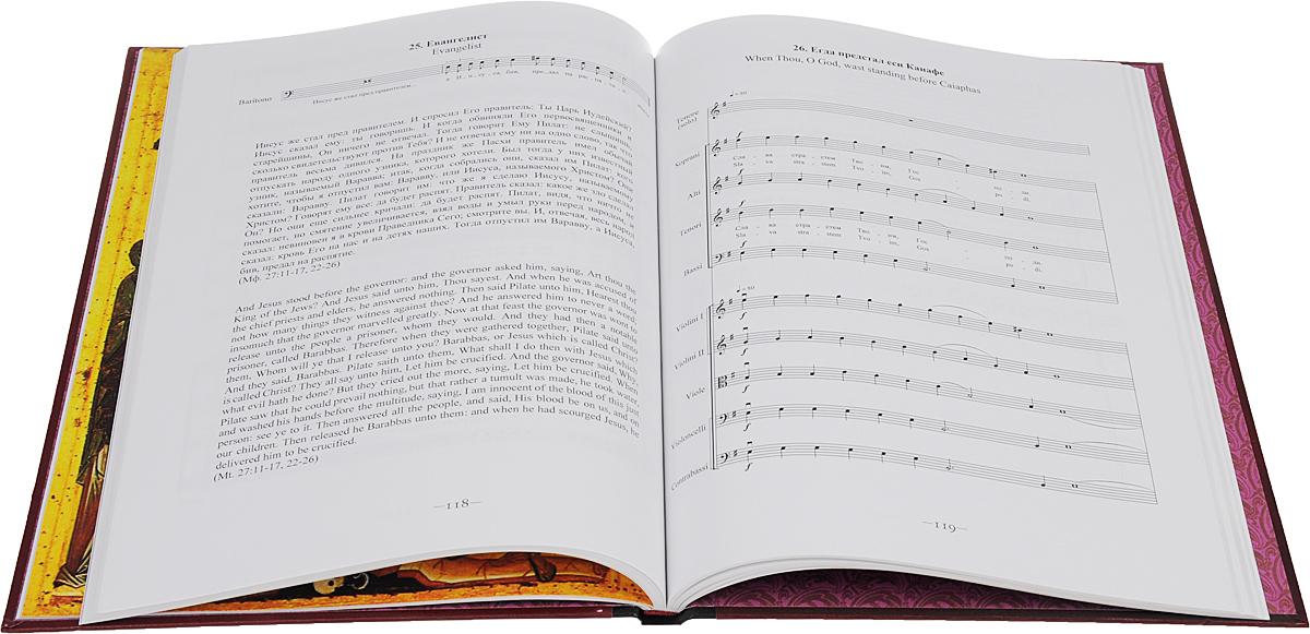 Страсти по Матфею. Для солистов хора и оркестра. Партитура (+ CD)