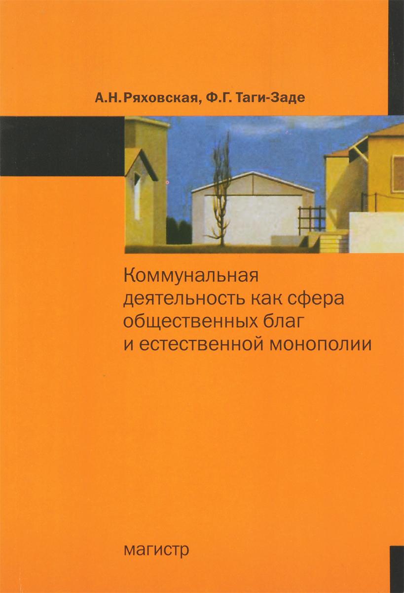 Коммунальная деятельность как сфера общественных благ и естественной монополии ( 978-5-9776-0213-6, 978-5-16-005351-6 )