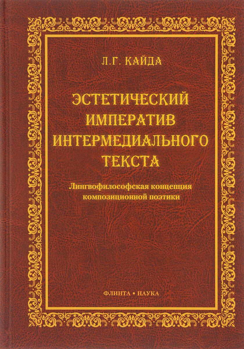 Эстетический императив интермедиального текста. Лингвофилософская концепция композиционной поэтики