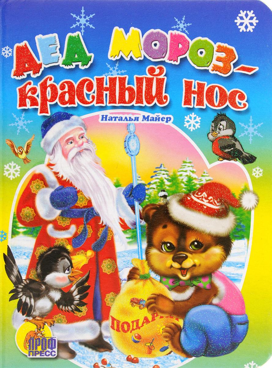 Дед Мороз-красный нос