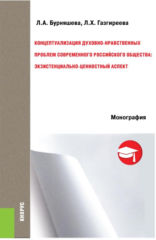 Концептуализация духовно-нравственных проблем современного российского общества. Экзистенциально-ценностный аспект