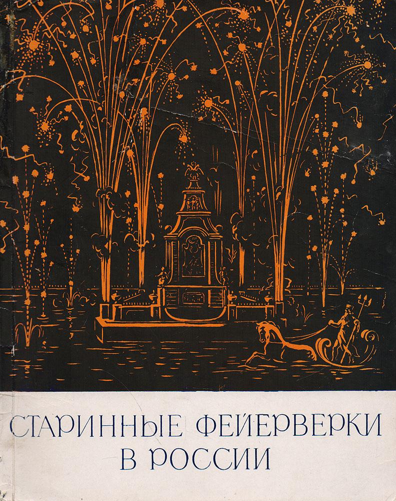 Старинные фейерверки в России (XVII - первая четверть XVIII века)