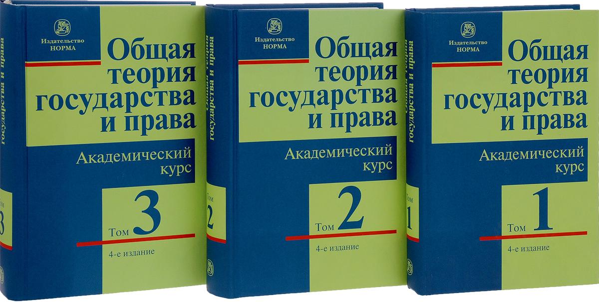 Общая теория государства и права. В 3 томах (комплект из 3 книг)