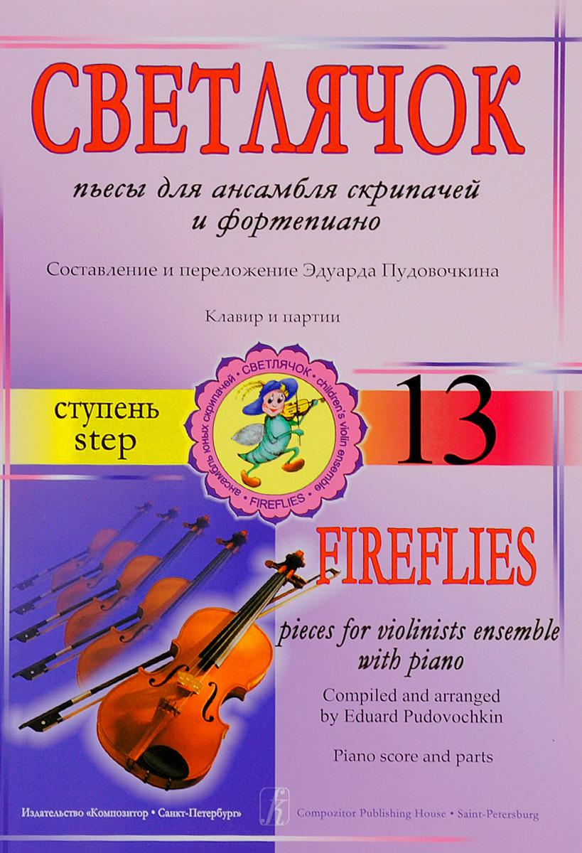 Светлячок. Пьесы для ансамбля скрипачей с фортепиано. Ступень 13. Клавир и партии