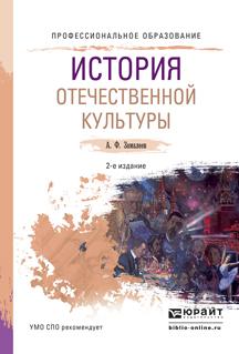 История отечественной культуры. Учебное пособие