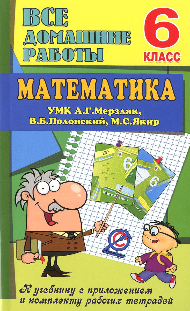 Математика. 6 класс. Все домашние работы к УМК А. Г. Мерзляк, В. Б. Полонский, М. С. Якир