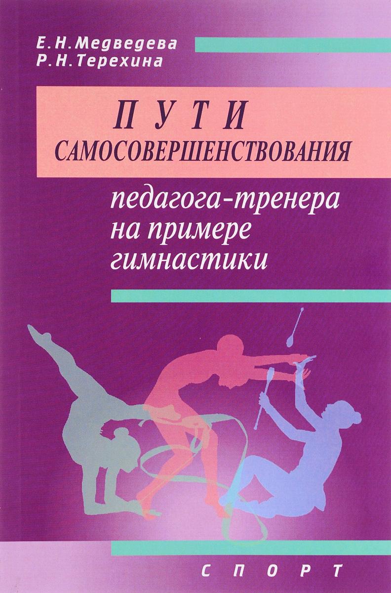 Пути самосовершенствования педагога-тренера на примере гимнастики. Учебное пособие