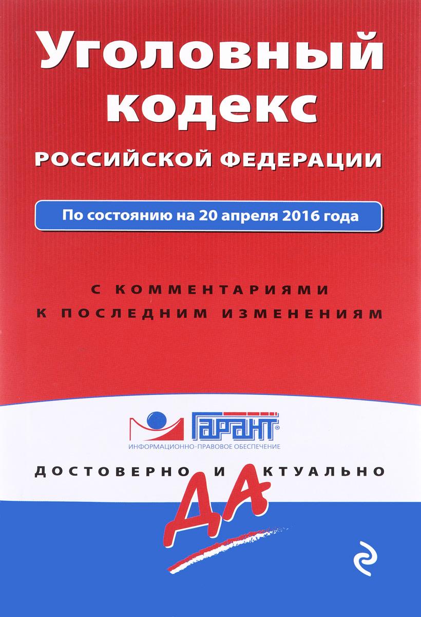 Уголовный кодекс Российской Федерации ( 978-5-699-88281-6 )