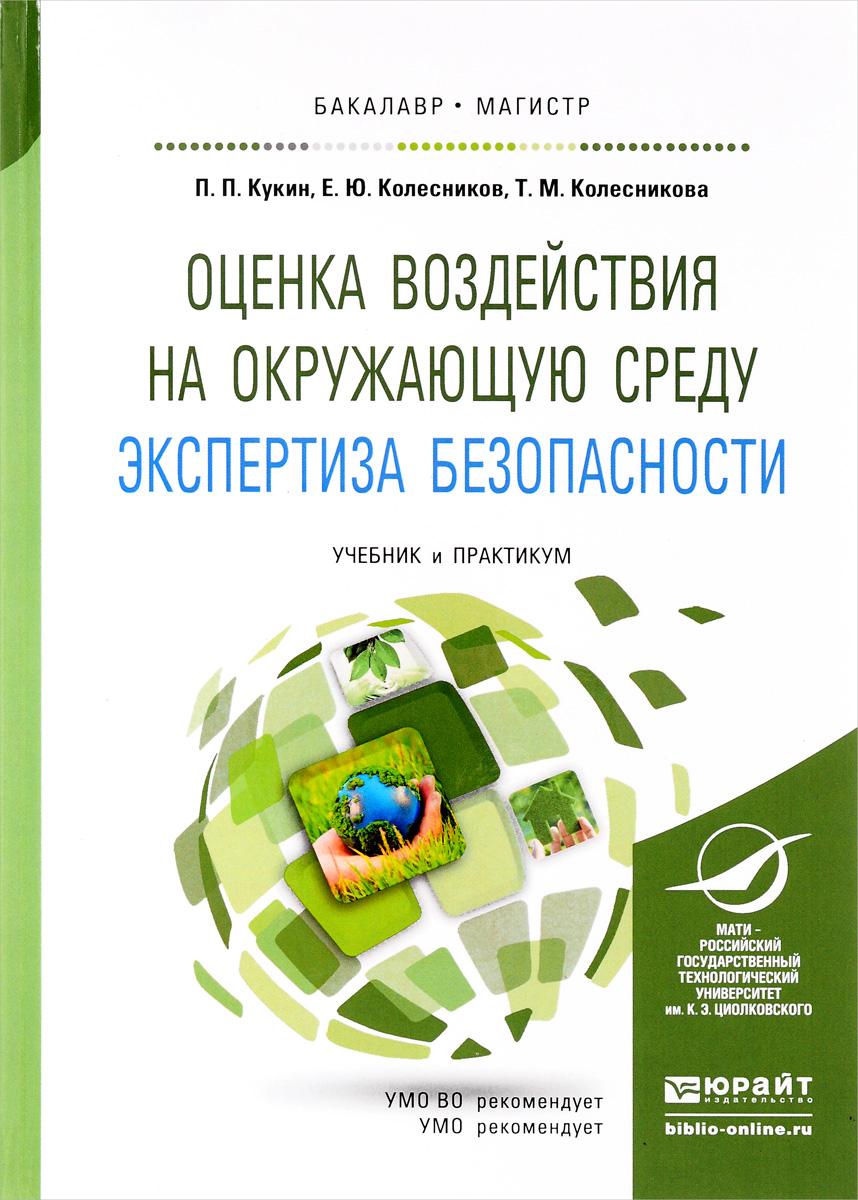 Оценка воздействия на окружающую среду. Экспертиза безопасности. Учебник и практикум