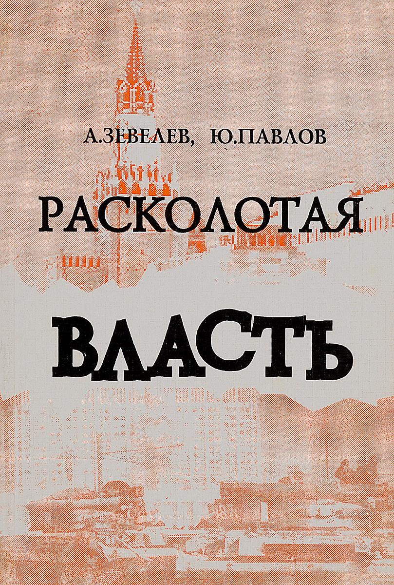 Расколотая власть. 14 дней и ночей гражданской войны в Москве осенью 1993 года