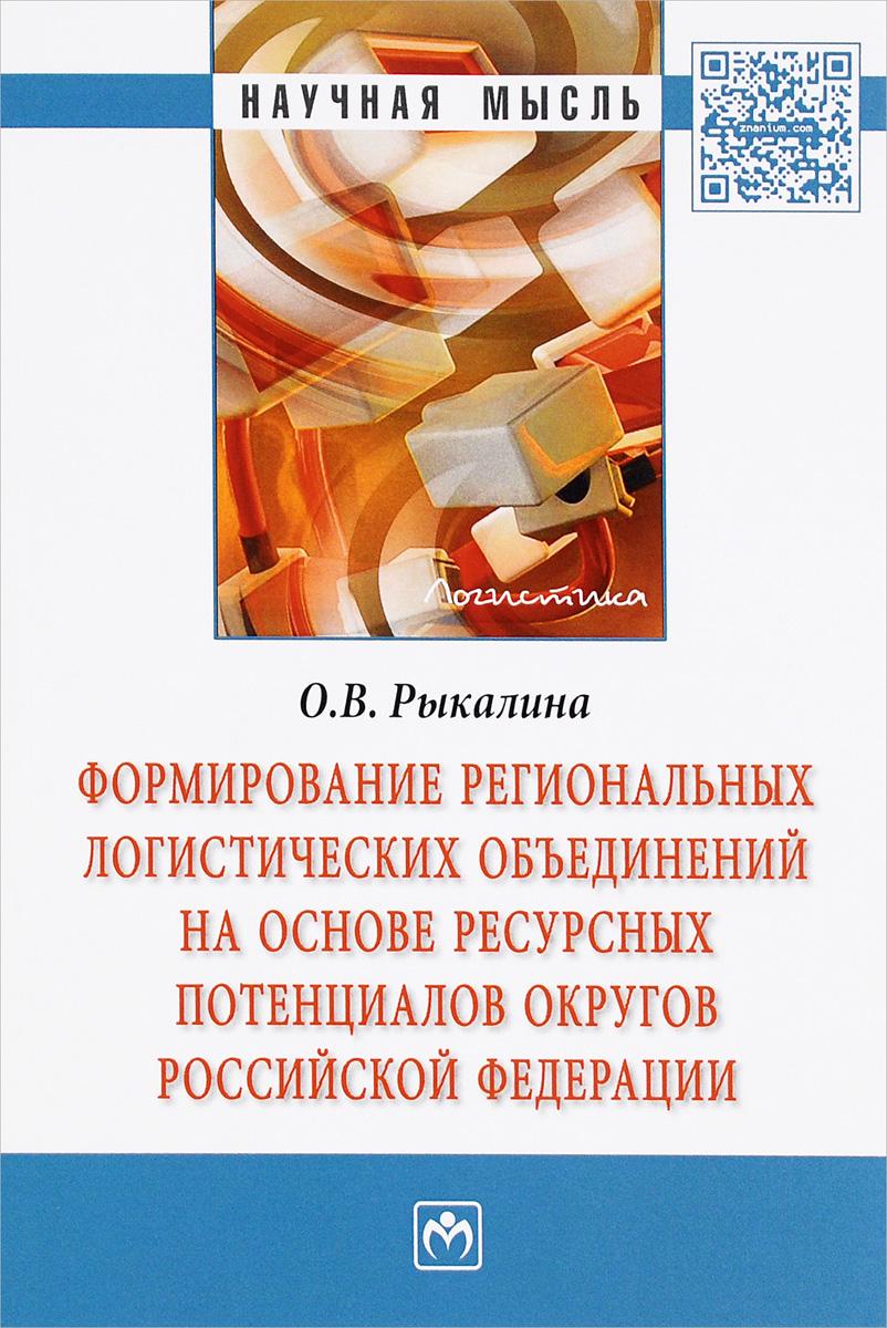 Формирование региональных логистических объединений на основе ресурсных потенциалов округов Российской Федерации ( 978-5-16-011281-7, 978-5-16-103449-1 )